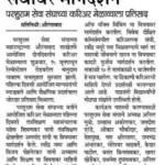 Divya Marathi – Aurangabad- 16 June