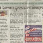 Diya Marathi – Aurangabad – 2012