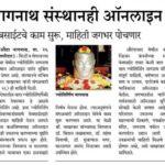 Lokmat – Aundha Nagnath