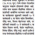 Maharastra Times – Aurangabad – June 2018